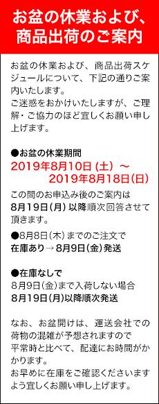 2019お盆休み