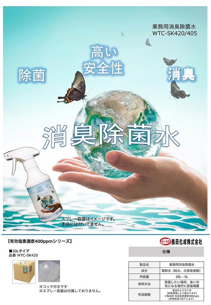 業務用消臭除菌水