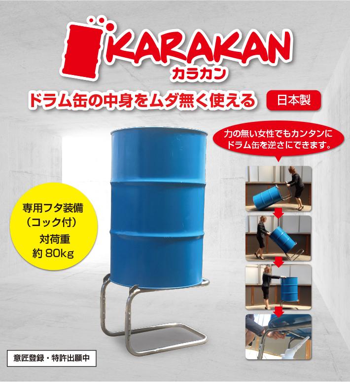 カラカン、力の無い女性でも簡単にドラム缶を逆さにできます。