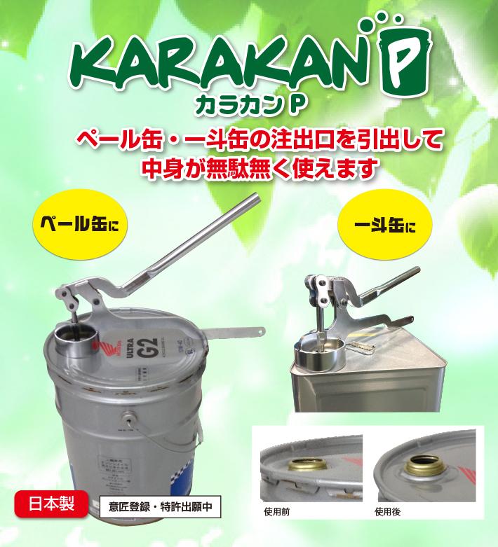 ペール缶・一斗缶に、注出口を引出して<br> 中身が無駄無く使えます